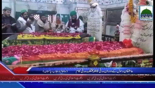 Ashiqan-e-Rasoolﷺ Ki Madani Qaflay Main Madani Kaam