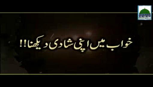 Khwab Mein Shadi Dekhna