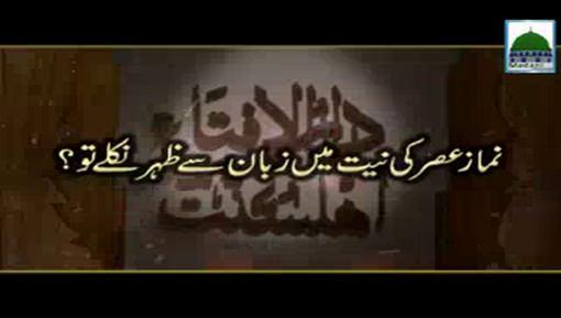Namaz e Asr Ki Niyat Main Zaban Sa Zuhr Niklay To?