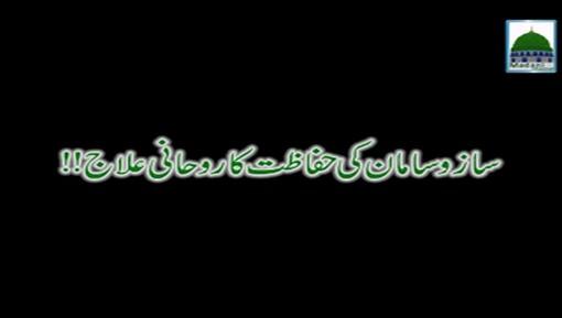 Saz o Saman Ki Hifazat Ka Rohani Ilaj