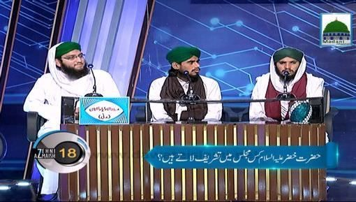 Hazrat Khizar علیہ السلام Kis Majlis Main Tashreef Latay Hain?