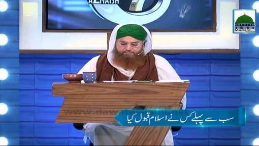Sab Say Pehlay Kis Nay Islam Qabool Kia?