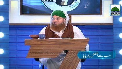 Sab Say Afzal Chopaya