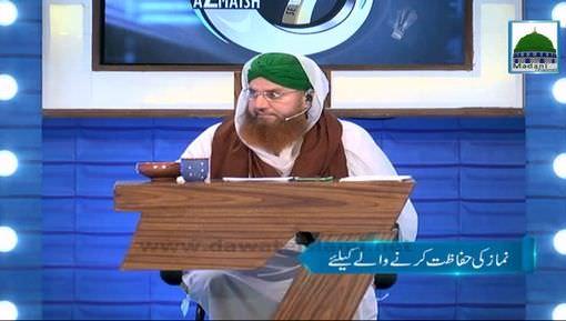 Namaz Ki Hifazat Karnay Walay Lay Liye Kia?