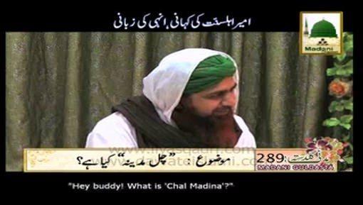 Chal Madina….Kia Hai Chal Madina?