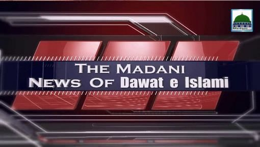 Madani News English - 08 March - 28 Jumadi-Ul-Awwal