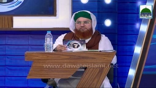 Zehni Aazmaish(Ep:16) - Season 07 - Multan، Faisalabad،Sargodha