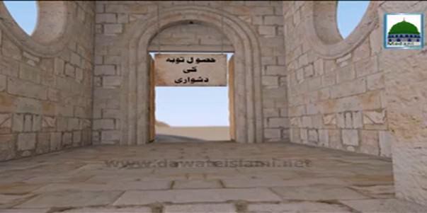 Asbaq-e-Tasawwuf(Ep:30) - Bazurgon Kay Ahwal Jan-na