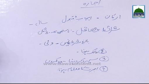 Faizan-e-Farz Uloom Course(Ep:37) - Ijaray Kay Masail