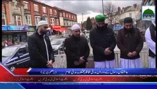 Aashiqan-e-Rasool ﷺ  Kay Madani Qaflay Main Madani Kaam