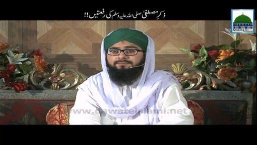Zikr e Mustafa ﷺ Ki Rifatain