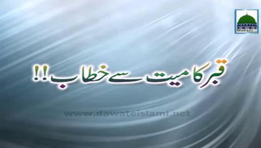 Qabar Ka Mayyit Say Khitab
