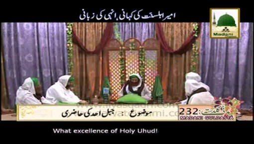 Jabal-e-Uhod Ki Hazri