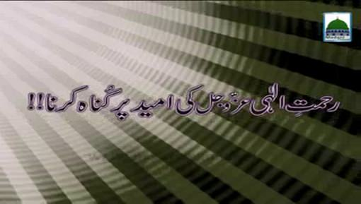 Rahmat e Ilahi Ki Umeed Par Gunah Karna