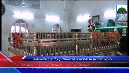 Rukn-e-Shura Ki Hazrat Shah Amanat رحمۃ اللہ علیہ Kay Mazar Par Hazri