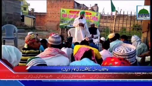 Aashiqan-e-Rasool ﷺ Kay Madani Kaam