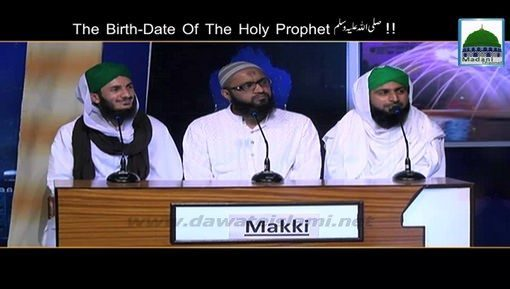 The Birth Day Of The Holy Prophetﷺ