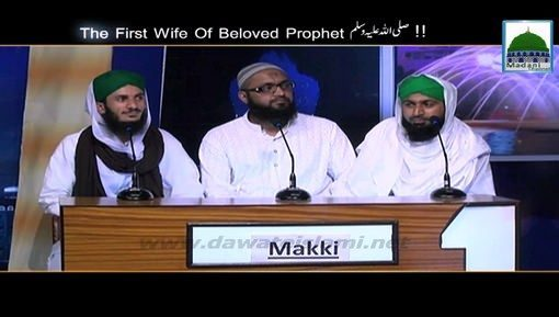 The First Wife Of Beloved Prophetﷺ