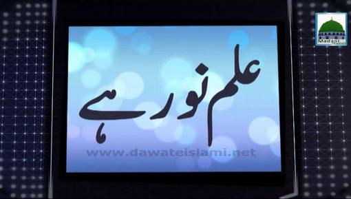 Luqma e Halal Ki Fazilat