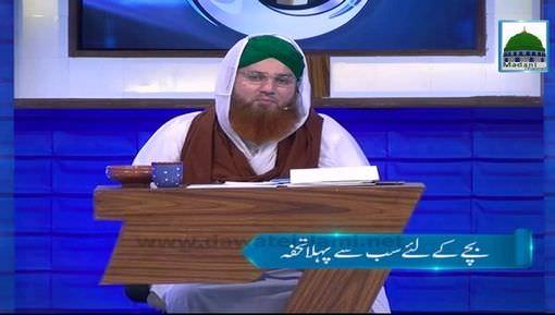 Bachay Kay Liye Sab Say Pehla Tohfa