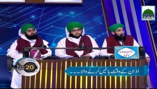 Azan Kay Waqt Batain Karnay Wala