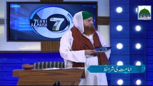 Imamat Ki Sharait
