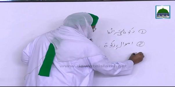 Faizan-E-Farz Uloom Course(Ep:39) - Zakat Ka Bayan