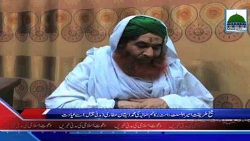 Ameer e Ahlesunnat دامت برکاتہم العالیہ Ki Muhammad Zeeshan Attari Say Ayadat