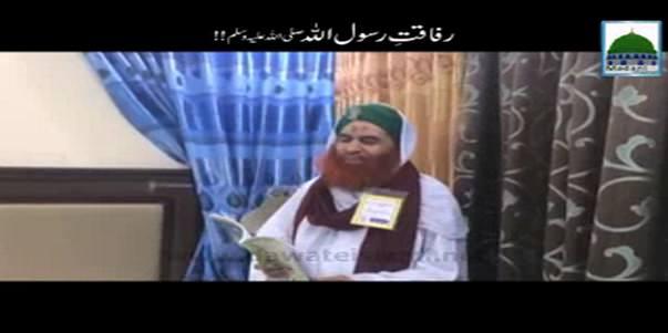Rifqat e Rasool ﷺ