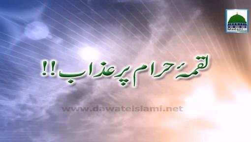 Luqma e Haram Par Azab