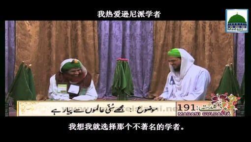 我热爱逊尼派学者 - Mujhay Sunni Aalimon Say Piar Hai - (Chinese Subtitled)