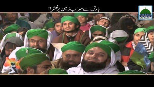 Barish Say Serab Zameen Par Ushr