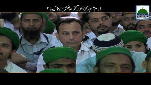 Imam Masjid Ko Batoor e Tankha Ushr Dena Kaisa?