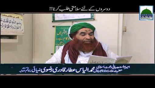 Dusron Kay Liye Salamti Talab Karna