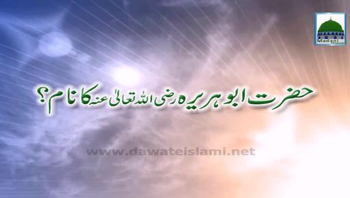 Hazrat Abu Huraira رضی اللہ عنہ Ka Naam