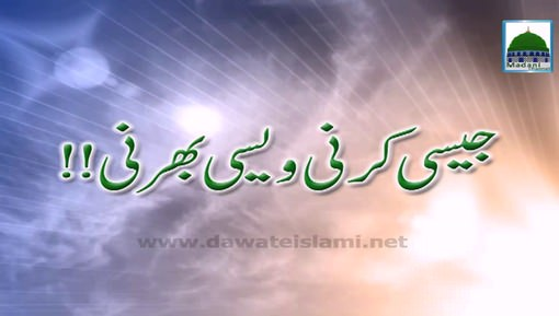 Jaisi Karni Waisi Bharni