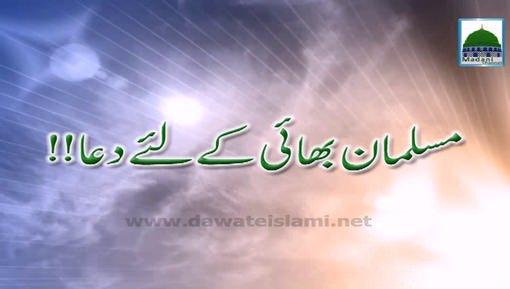 Musalman Bhai Kay Liye Dua