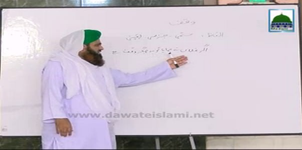 Faizan-e-Farz Uloom Course(Ep:41) - Waqf Aur Chanday Ka Bayan