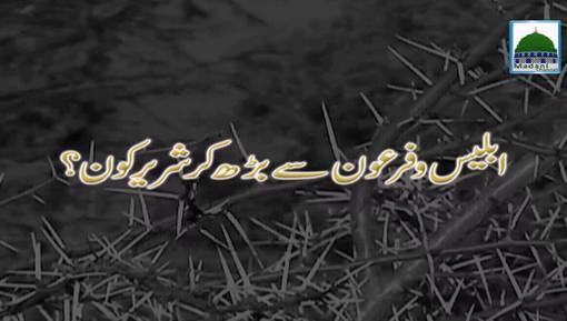 Iblis Aur Firon Say Barh Kar Shareer Kon?