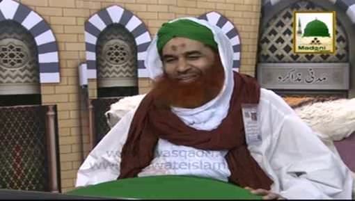 Madani Muzakra - Aasmani Bijli