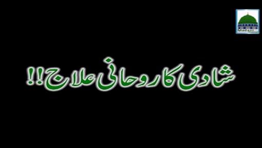 Shadi Ka Rohani Ilaj