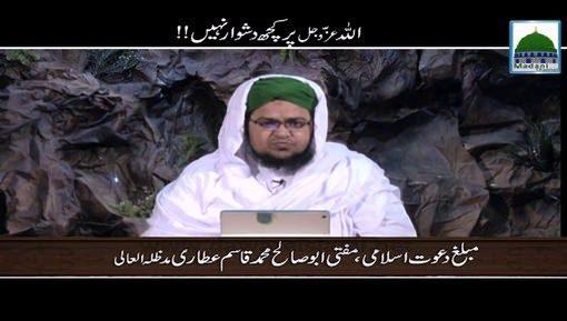 ALLAH عزّوجلّ Par Kuch Dushwar Nahi