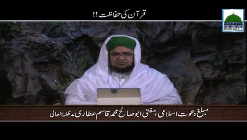 Quran Ki Hifazat