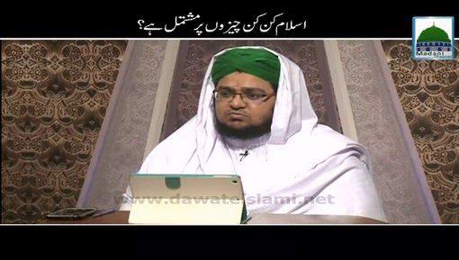 Islam Kin Kin Cheezon Par Mushtamil Hai?