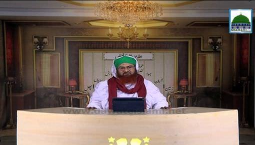 Allah Ki Nematain(Ep:51) - Dolat Nemat Ya Zehmat?
