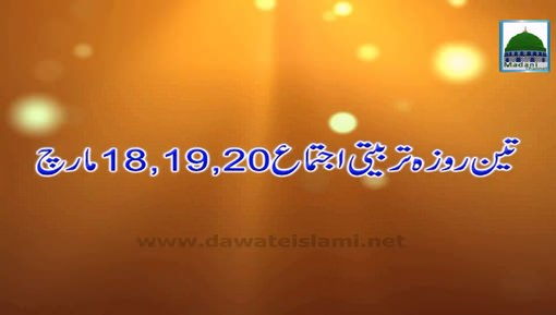 03 Roza Tarbiyati Ijtima 18,19,20 March