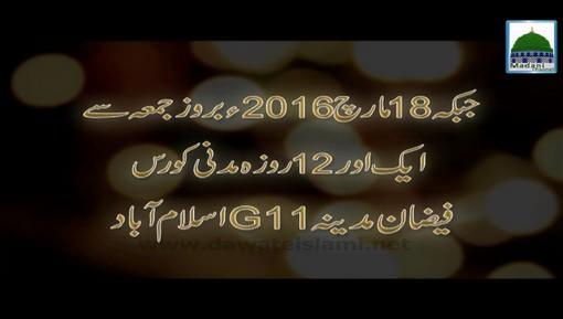 Promo - 12 Roza Madani Course Shoro Ho Raha Hai