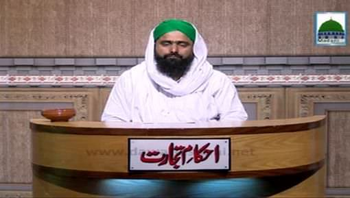 Ahkam-e-Tijarat(Ep:136) - Insurance Aur Mutafarriq Masail