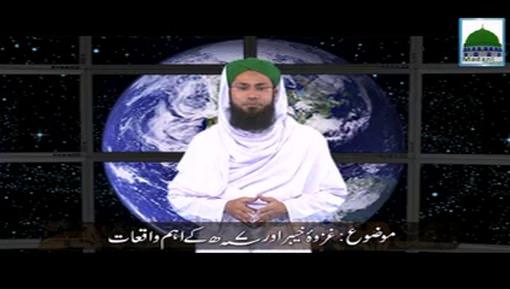 Tareekh-e-Islam(Ep:26) - Ghazwa-e-Khebar Aur 07 Hijri Kay Aham Waqiaat