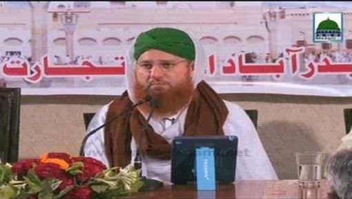 Islah e Aamal - Seerat Abdul Rahman Bin Auf رضی اللہ عنہ